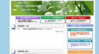 広島市老人福祉施設連盟